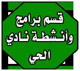 قسم خاص لتغطية برامج وأنشطة نادي الحي بالمدرسة   عدد الضغطات  : 1049