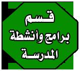 قسم خاص لأنشطة وبرامج المدرسة بشكل عام   عدد الضغطات  : 1706