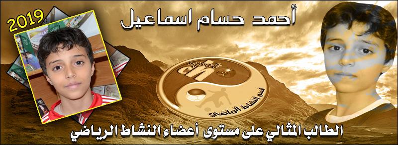 ألف مبروووك للطالب أحمد حسام   عدد الضغطات  : 6