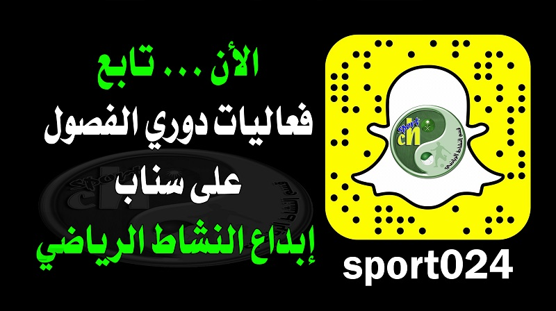 الأن تابع كل فعاليات دوري الفصول عبر سناب شات إبداع النشاط ا 