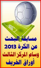 وسام مسابقة البحث عن الكرة لعام2013     / Point Value: 0